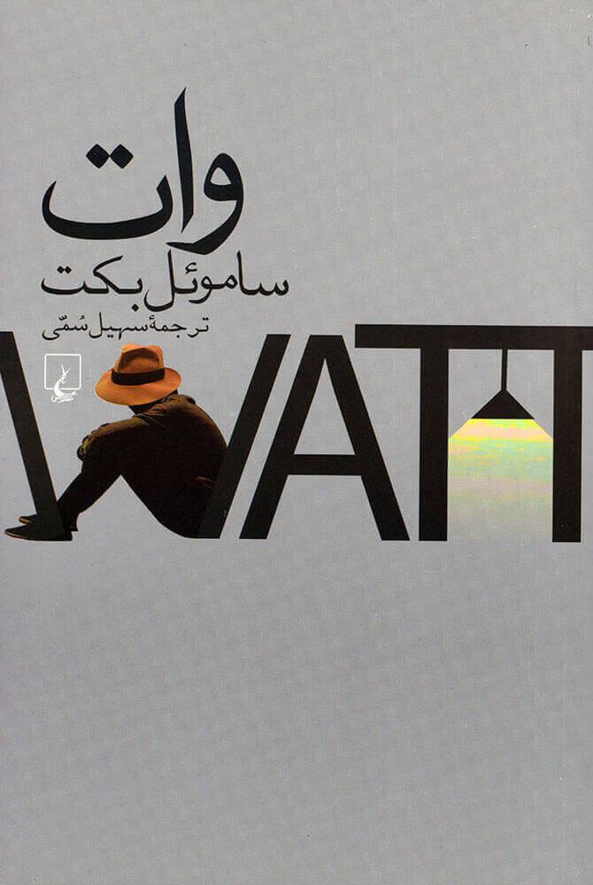 کتاب وات