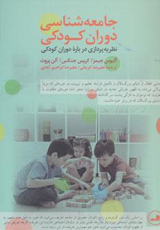 کتاب جامعه شناسی دوران کودکی