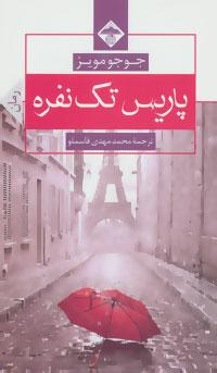 کتاب پاریس تک نفره