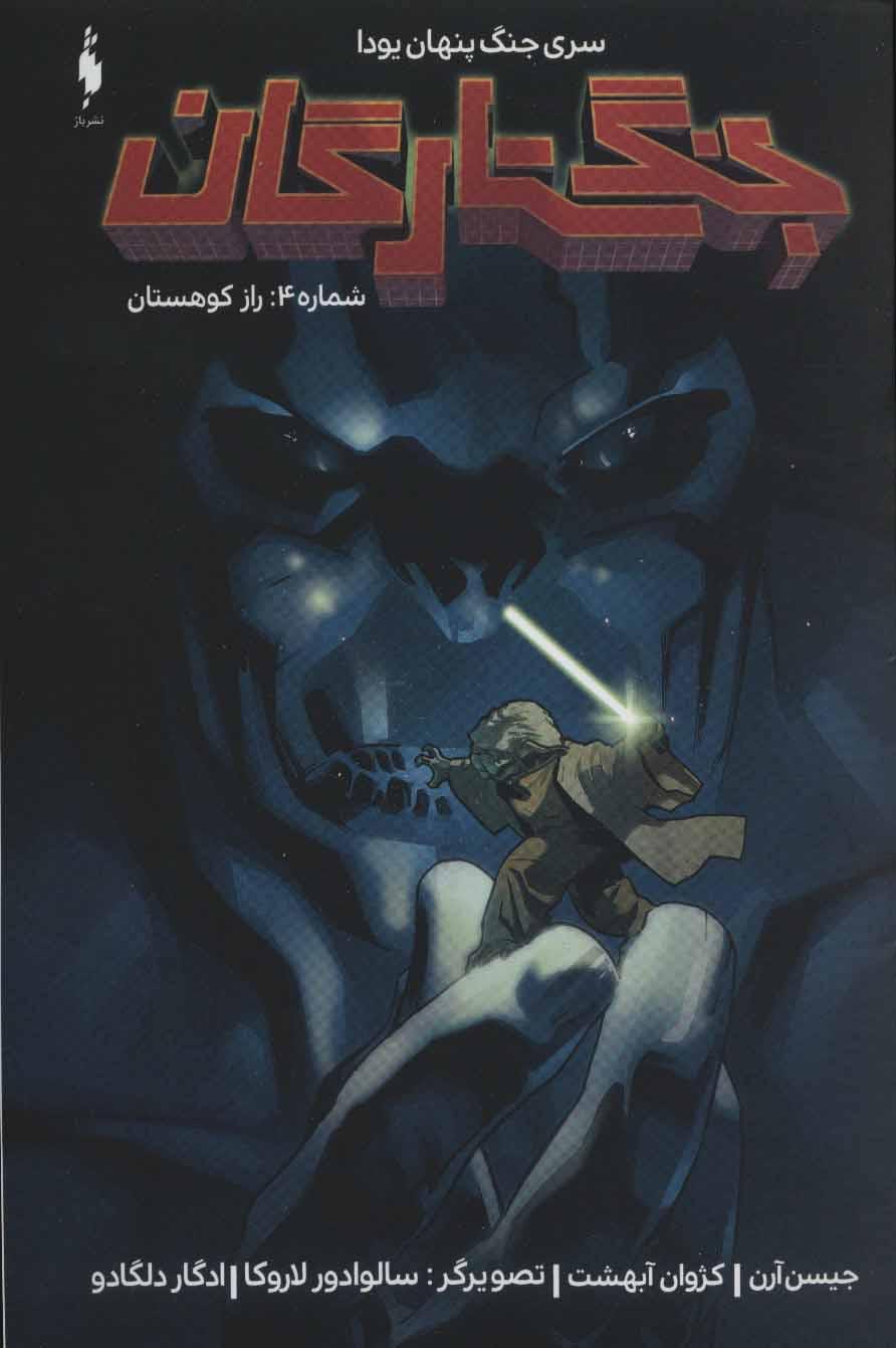 کتاب جنگ ستارگان 4