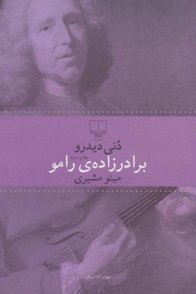 کتاب برادرزاده ی رامو