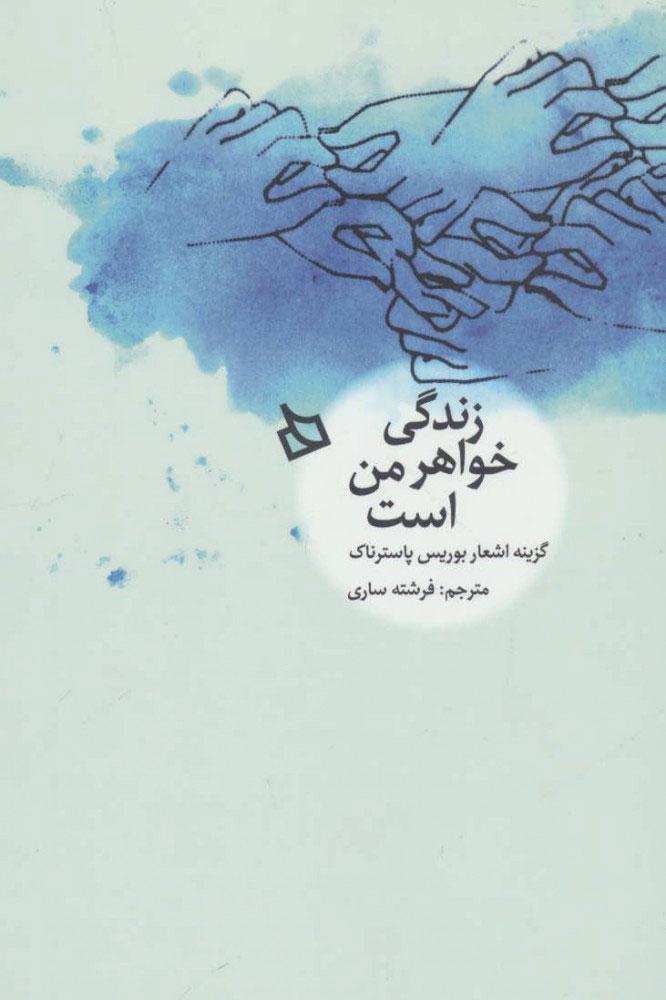 کتاب زندگی خواهر من است