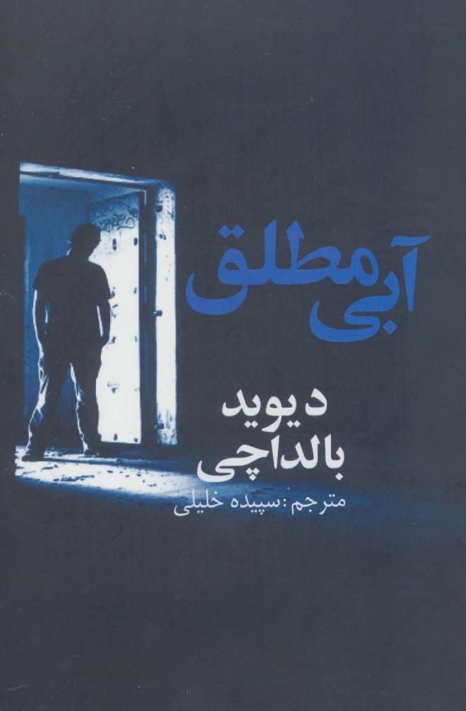 کتاب آبی مطلق