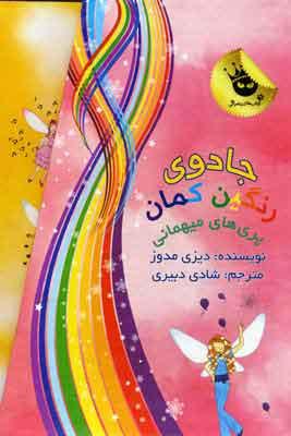 کتاب مجموعه جادوی رنگین کمان