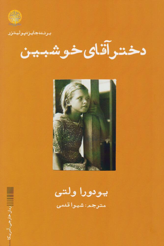 کتاب دختر آقای خوشبین