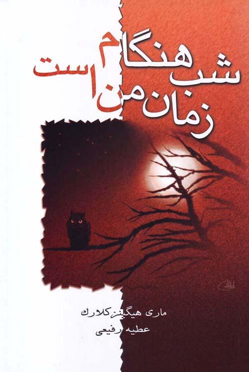 کتاب شب هنگام زمان من است