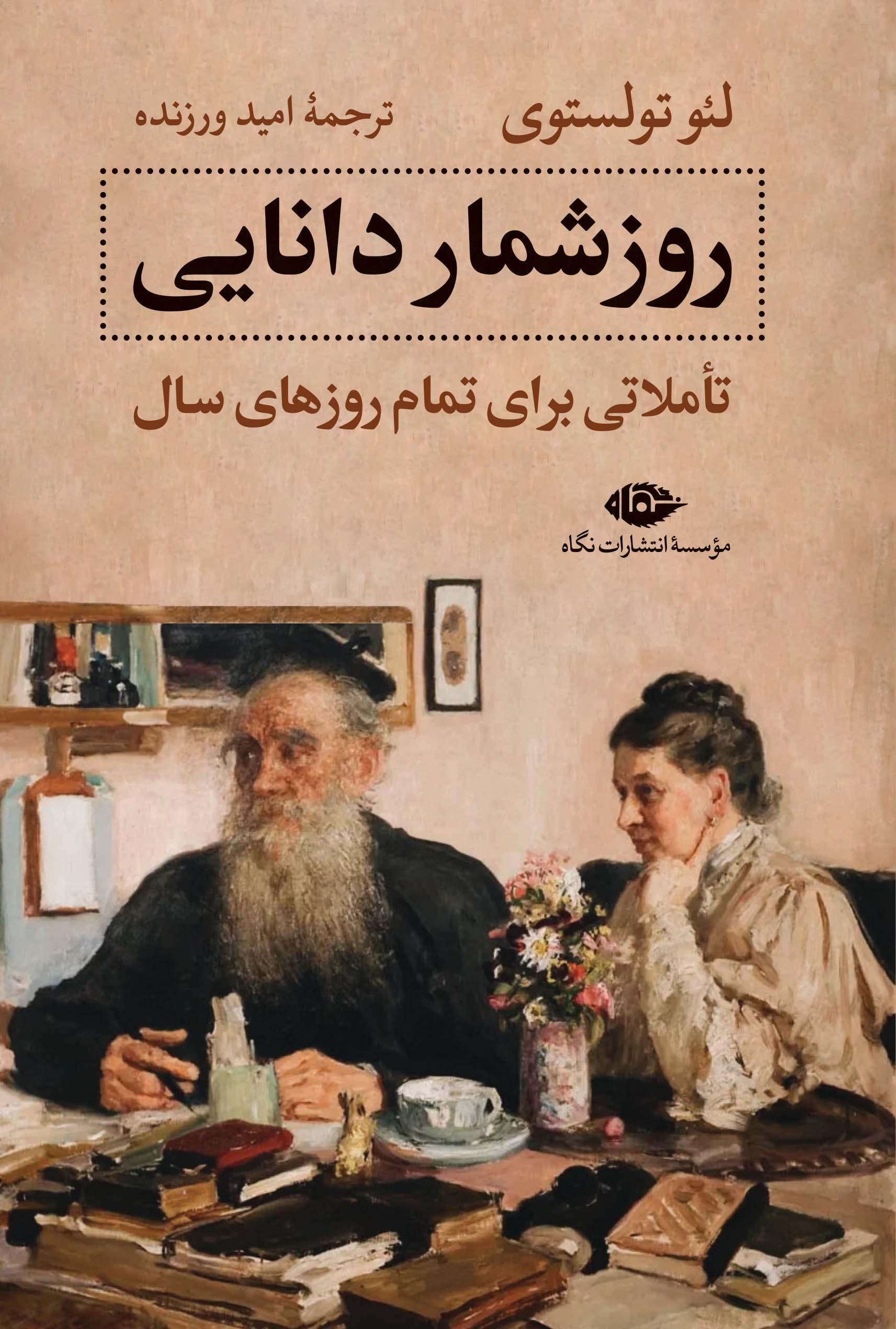 کتاب روزشمار دانایی