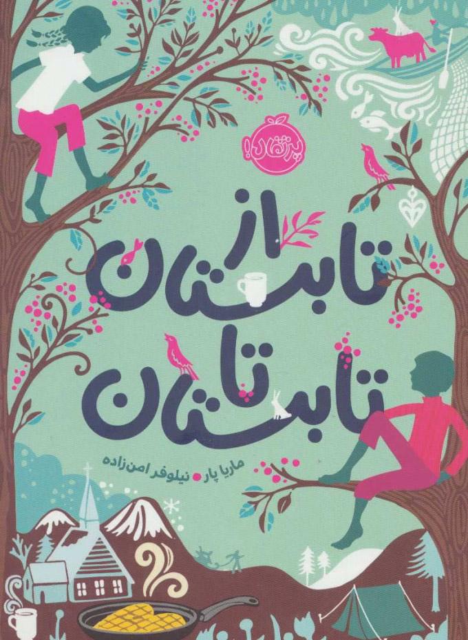 کتاب از تابستان تا تابستان