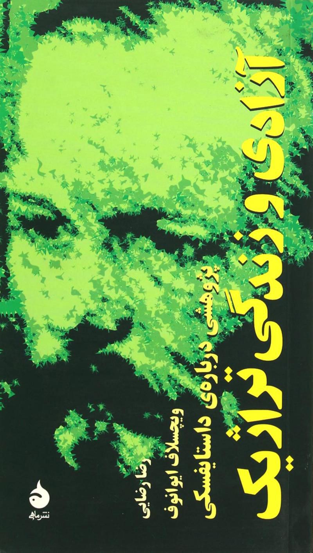 کتاب آزادی و زندگی تراژیک