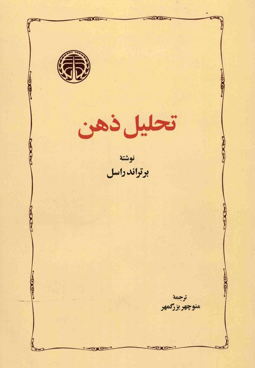 کتاب تحلیل ذهن