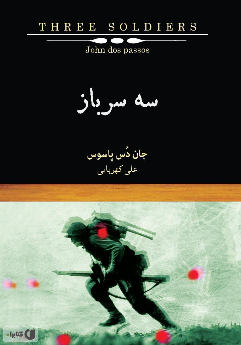 کتاب سه سرباز