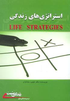 کتاب استراتژی های زندگی