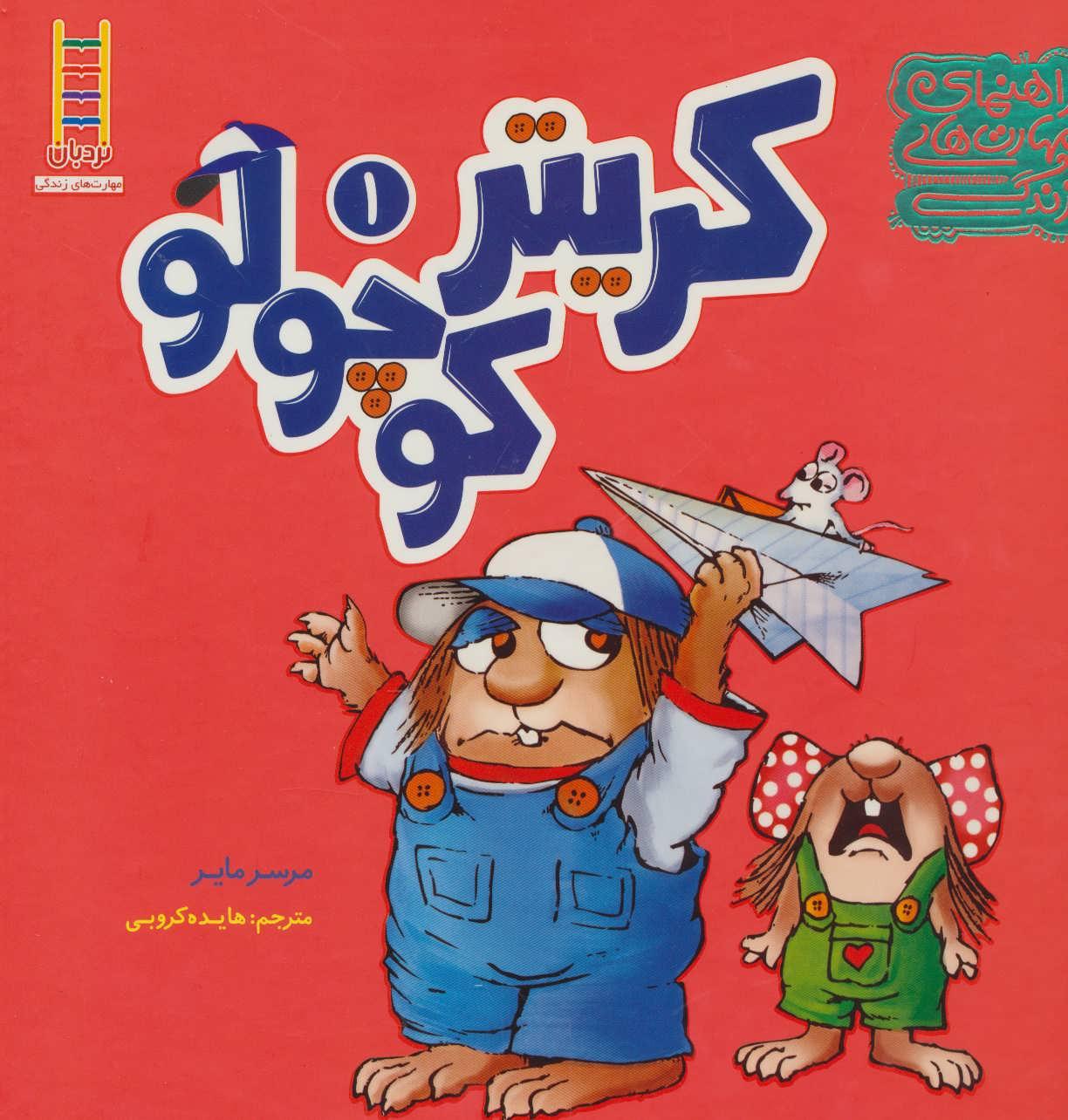 کتاب مجموعه کریتر کوچولو 1