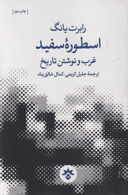 کتاب اسطوره سفید