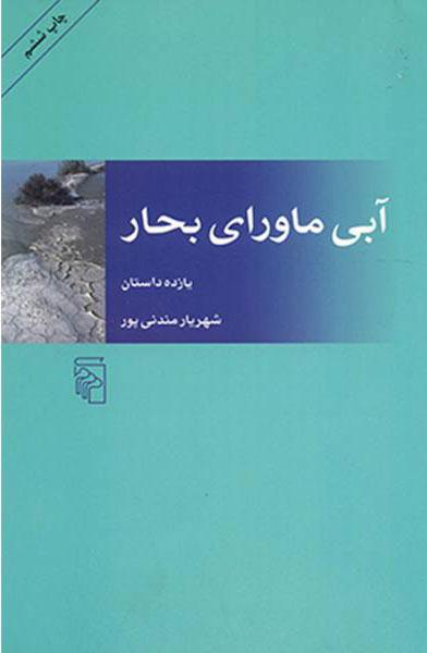 کتاب آبی ماورای بحار