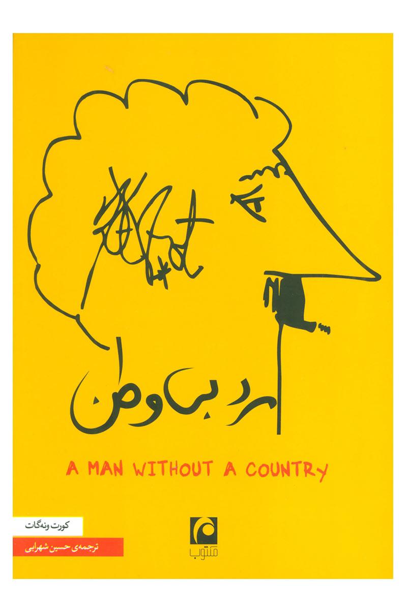 کتاب مرد بی وطن