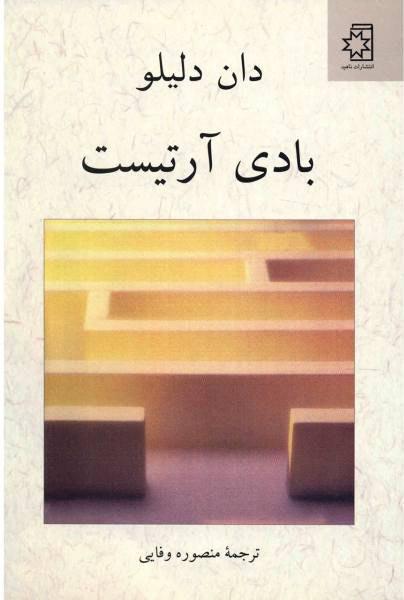 کتاب بادی آرتیست