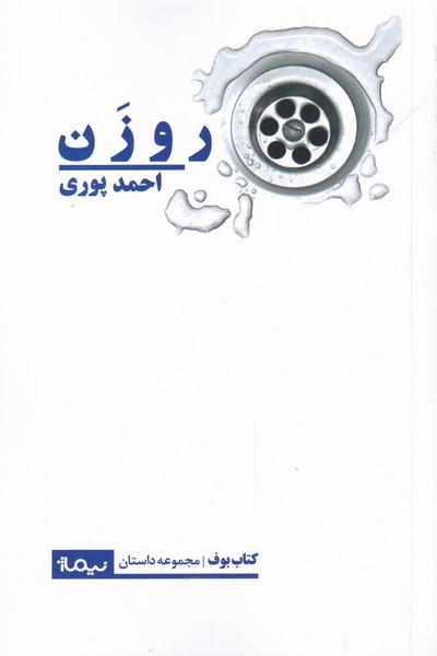 کتاب روزن