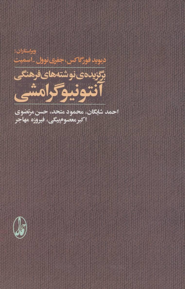 کتاب برگزیده ی نوشته های فرهنگی آنتونیو گرامشی