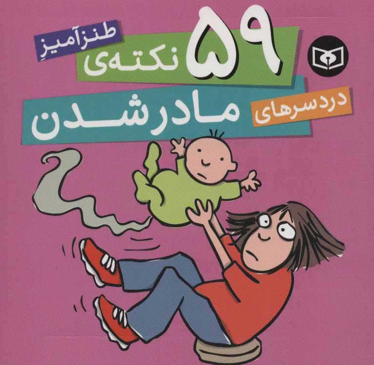 کتاب 59 نکته ی طنزآمیز دردسرهای مادر شدن