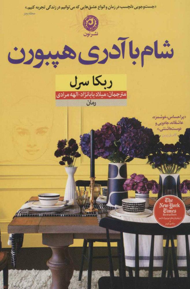 کتاب شام با آدری هپبورن