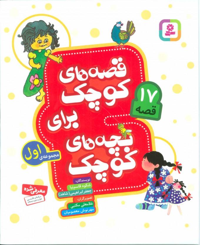 کتاب قصه های کوچک برای بچه های کوچک