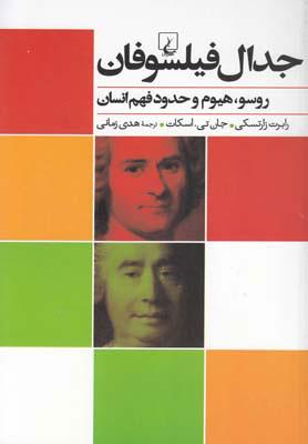 کتاب جدال فیلسوفان