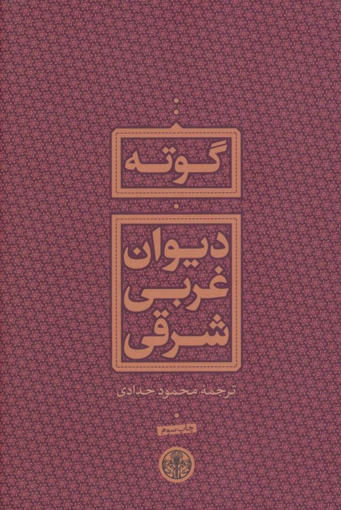 کتاب دیوان غربی شرقی
