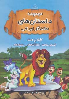 کتاب مجموعه داستان های ماندگار ایرانی