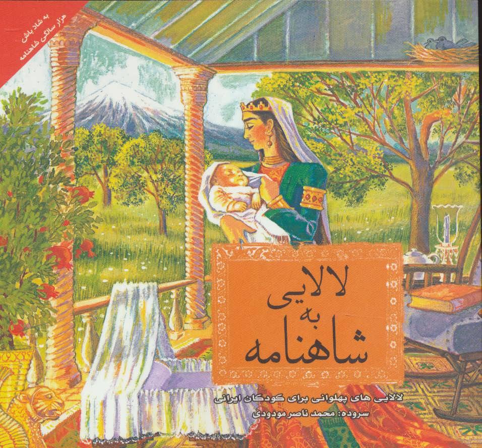 کتاب شاهنامه به لالایی