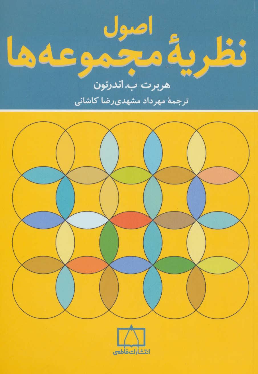 کتاب اصول نظریه مجموعه ها
