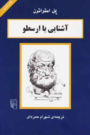 کتاب آشنایی با ارسطو