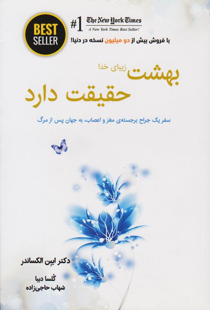 کتاب بهشت زیبای خدا حقیقت دارد