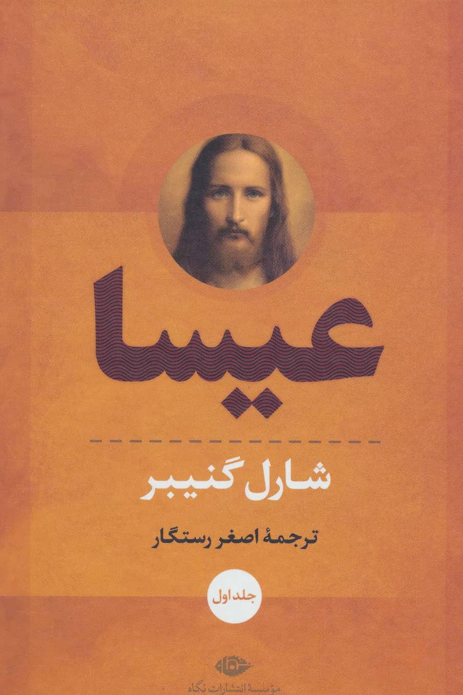 کتاب عیسا