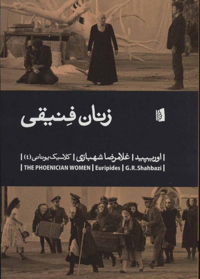 کتاب زنان فنیقی