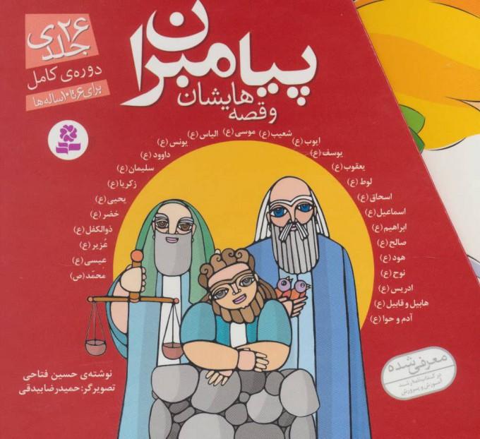 کتاب مجموعه پیامبران و قصه هایشان