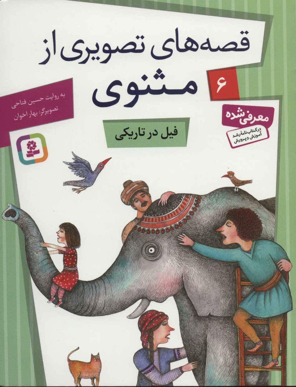 کتاب فیل در تاریکی