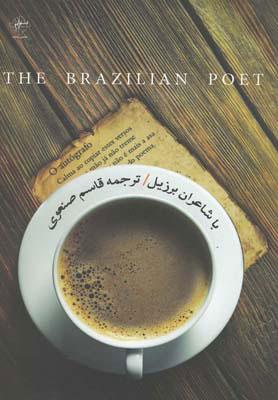 کتاب با شاعران برزیل