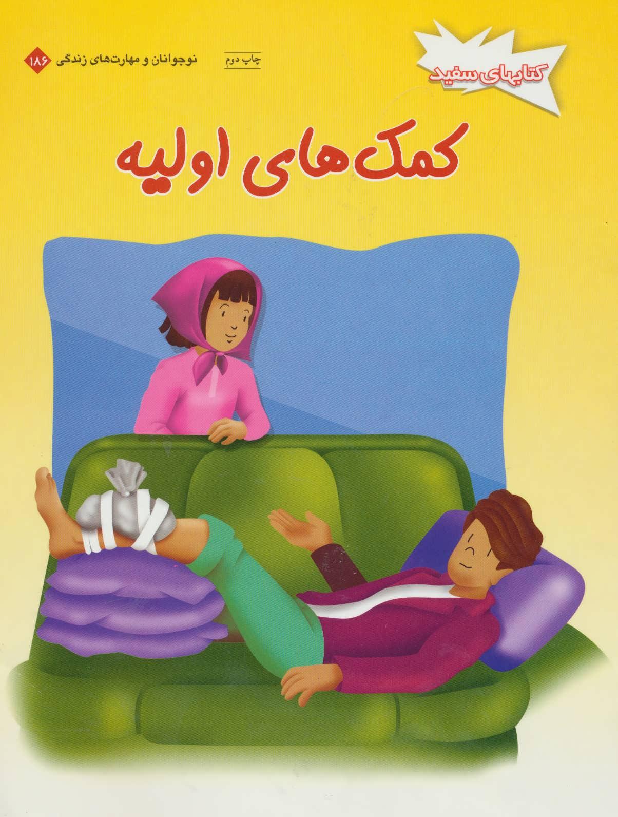 کتاب کمک های اولیه