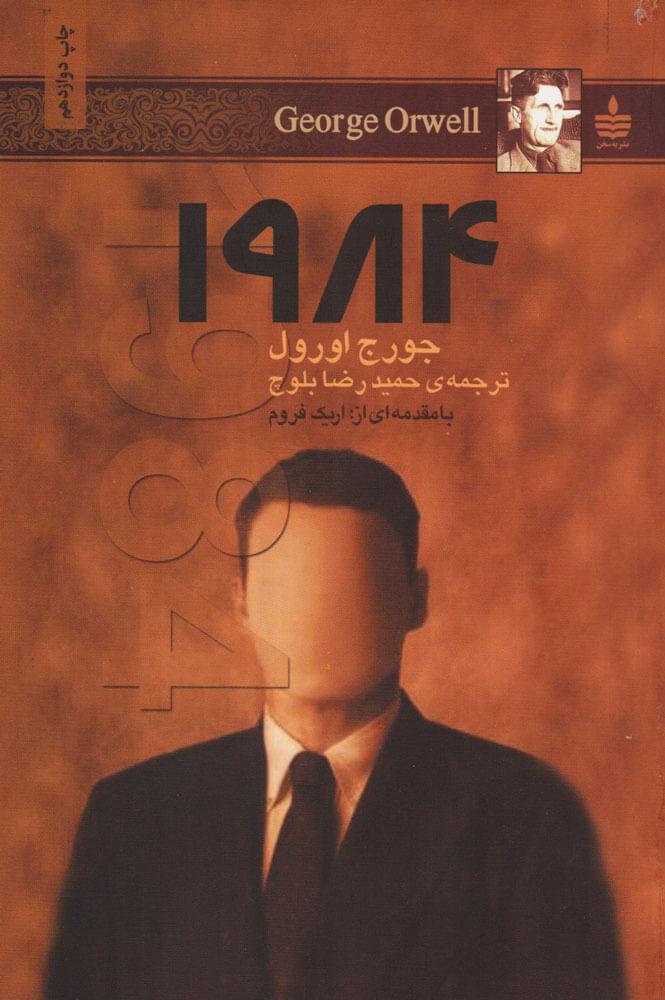 خريد کتاب  1984