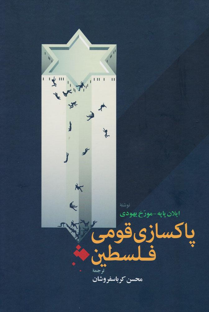 کتاب پاکسازی قومی فلسطین