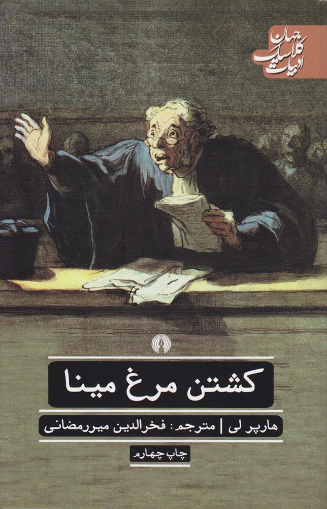 کتاب کشتن مرغ مینا