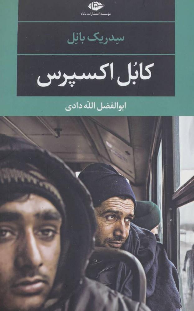 کتاب کابل اکسپرس