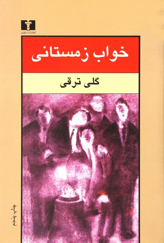 کتاب خواب زمستانی