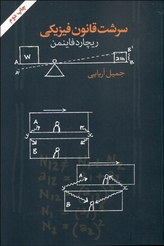 کتاب سرشت قانون فیزیکی