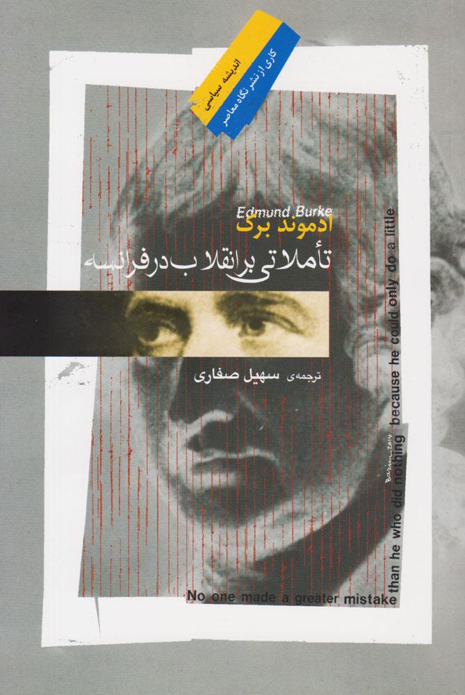 کتاب تاملاتی بر انقلاب در فرانسه