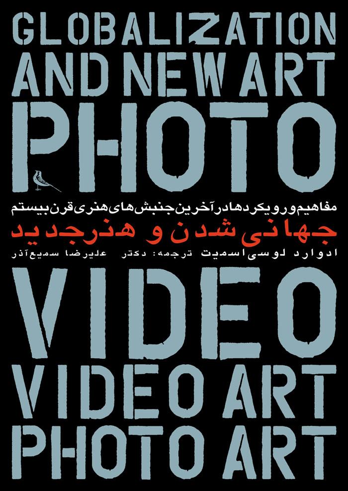کتاب جهانی شدن و هنر جدید