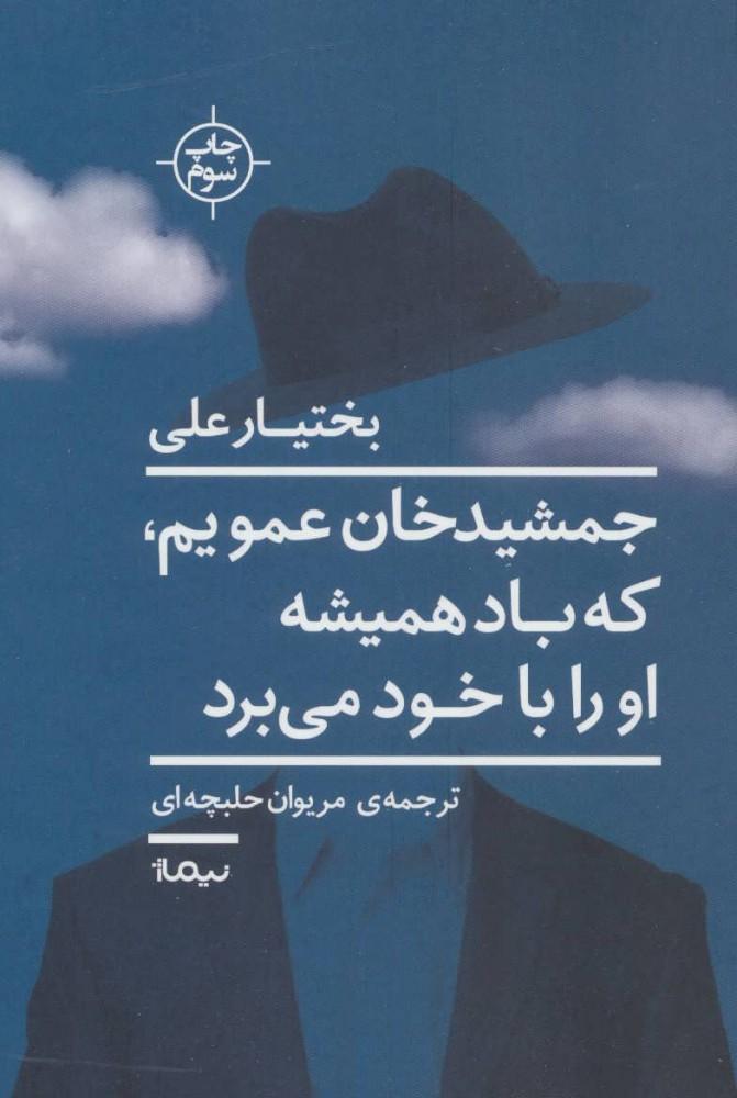 کتاب جمشید خان عمویم