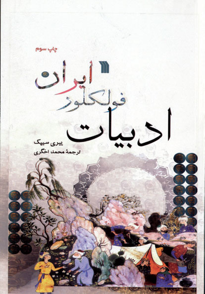 کتاب ادبیات فولکور ایران