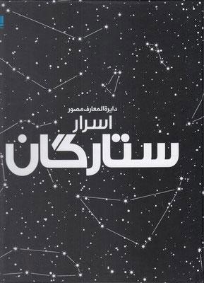 کتاب دایرة المعارف مصور اسرار ستارگان